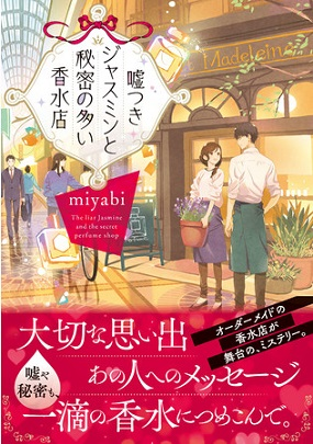 miyabiさん著『嘘つきジャスミンと秘密の多い香水店』(装画:細居美恵子さん)