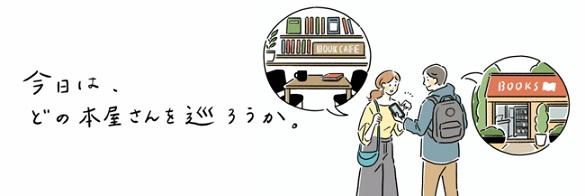 行きたい本屋が見つかる検索サイト「LIBRIS」がリリース