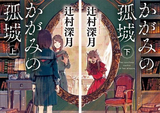 辻村深月さん著『かがみの孤城』(ポプラ文庫/上下巻各780円+税)