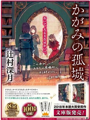 3月6日(土)毎日新聞、3月7日(日)朝日新聞に掲載された全15段広告