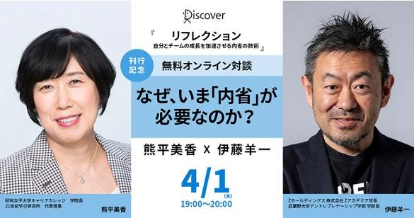 熊平美香さん×伊藤羊一さん『リフレクション』刊行記念対談「なぜ、いま『内省』が必要なのか?」をオンライン開催