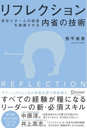 熊平美香さん著『リフレクション 自分とチームの成長を加速させる内省の技術』