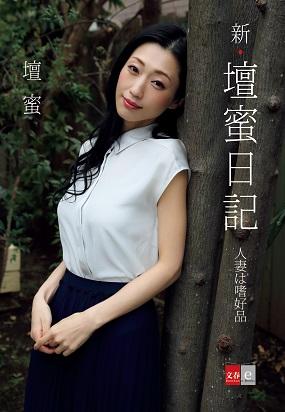 壇蜜さん人気日記シリーズ最新刊『新・壇蜜日記 人妻は嗜好品』が電子オリジナルで配信