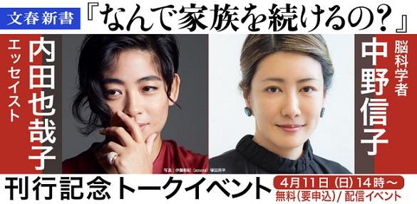 内田也哉子さん×中野信子さん『なんで家族を続けるの?』刊行記念トークイベントを開催