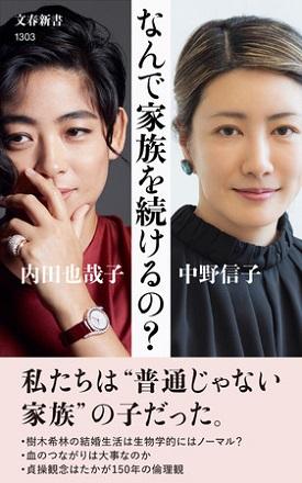 内田也哉子さん×中野信子さん『なんで家族を続けるの?』(文春新書)