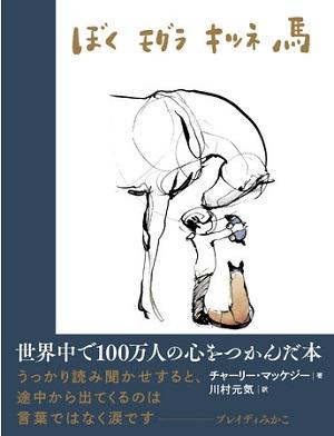 チャーリー・マッケジーさん著 『ぼく モグラ キツネ 馬』(訳:川村元気さん)