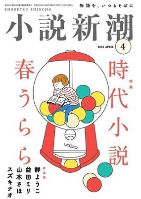 創刊74年『小説新潮』がリニューアル! 益田ミリさん、山本さほさんの新連載がスタート