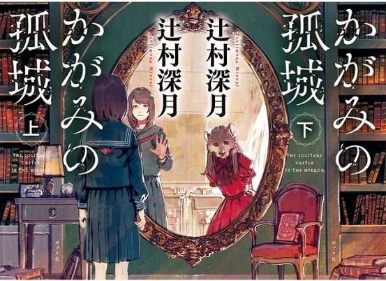「honto」週間ストア別ランキング発表(2021年3月14日~3月20日) 辻村深月さん『かがみの孤城』文庫版が総合ランキングに登場