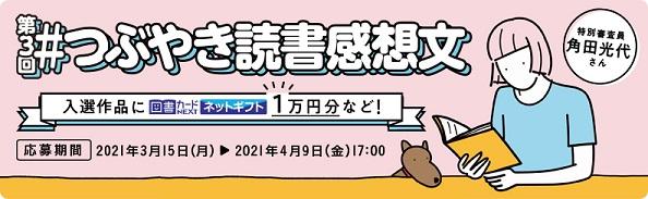 短い感想文をツイートする「第3回#つぶやき読書感想文」開催!