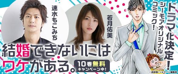 邑咲奇さん『結婚できないにはワケがある。』がドラマ化!