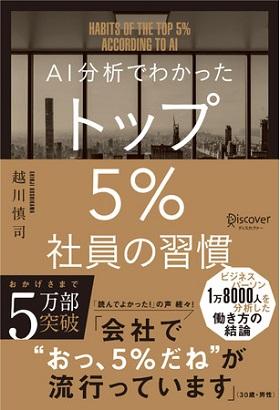 越川慎司さん著『AI分析でわかった トップ5%社員の習慣』