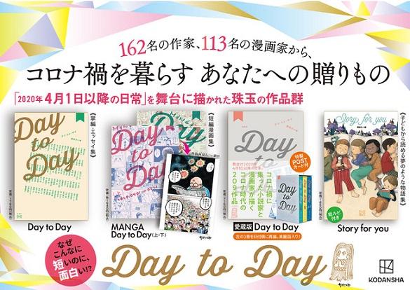 250人以上の作家がコロナ禍のもと集結!リレー連載「Day to Day」「MANGA Day to Day」が書籍化