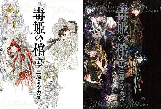 三原ミツカズさん「毒姫」シリーズが19年の時を経て完結!