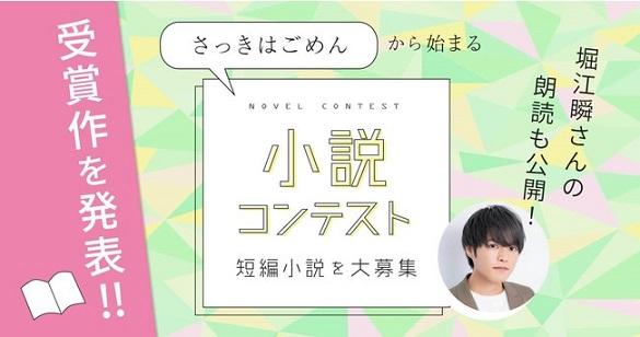 人気声優×「魔法のiらんど」コラボ短編小説コンテストの受賞者が決定!