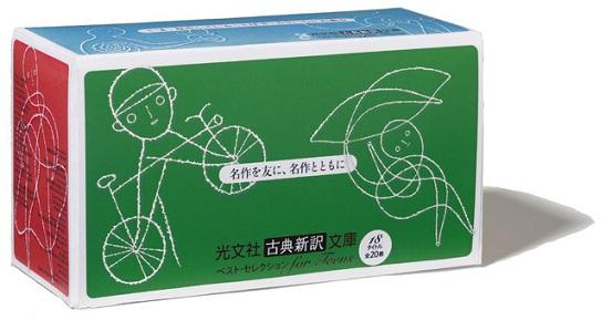 【セット用BOX】