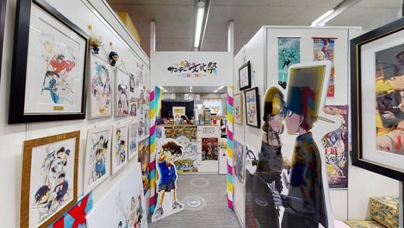 週刊少年サンデーがオンラインイベント「サンデー文化祭ONLINE2021」を開催!