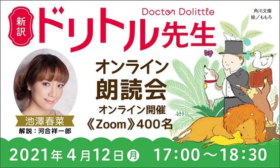 「新訳ドリトル先生」オンライン朗読会 池澤春菜さん+解説:河合祥一郎さん