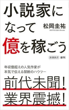 松岡圭祐さん著『小説家になって億を稼ごう』