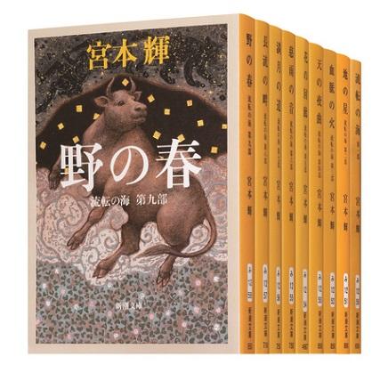 宮本輝さん「流転の海」シリーズが執筆開始より40年の時を経て、最終巻が文庫化!