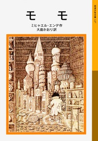 岩波少年文庫『モモ』(ミヒャエル・エンデ作、大島かおりさん訳/岩波書店)