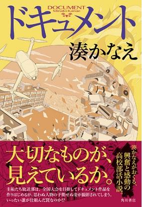 湊かなえさん著『ドキュメント』(KADOKAWA)