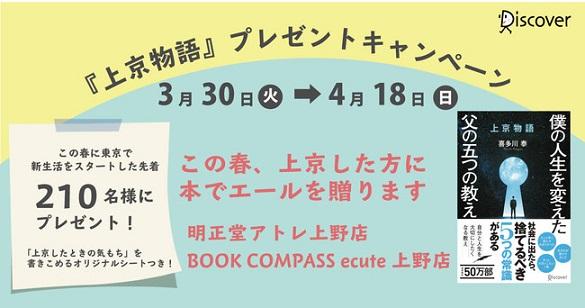 ディスカヴァー・トゥエンティワン×明正堂書店×BOOK COMPASSが『上京物語』プレゼントキャンペーン in 上野駅 を開催