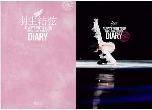 「honto」週間ストア別ランキング発表(2021年3月21日~3月27日) 『羽生結弦ダイアリー ~ALWAYS WITH YUZU~』が<通販ストア>第1位
