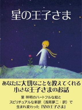 『星の王子さま』(著:サン=テグジュペリ/訳:浅岡夢二さん)