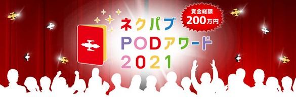 「ネクパブPODアワード2021」受賞者が決定!