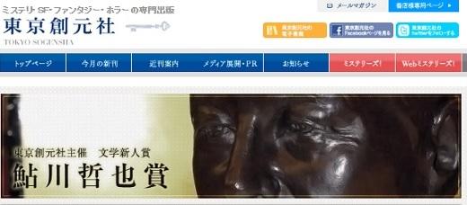 鮎川哲也賞が決定!