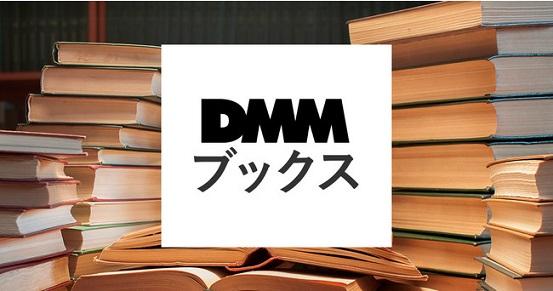 DMM電子書籍が「DMMブックス」に名称変更
