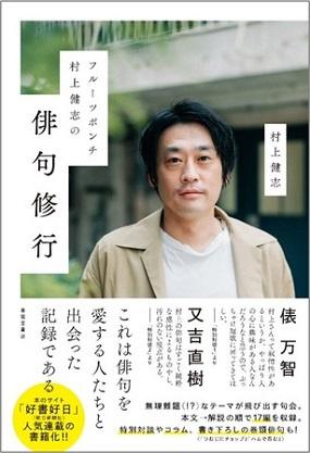 村上健志さん著『フルーツポンチ村上健志の俳句修行』