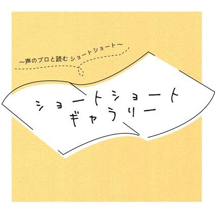 田丸雅智さん監修『ショートショートギャラリー~声のプロと読むショートショート~』がスタート