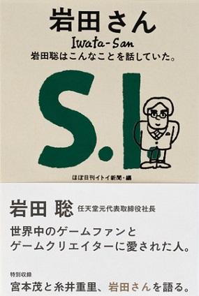 任天堂元社長・岩田聡さんのことばを集めた本『岩田さん』が世界10種類の言語で刊行!