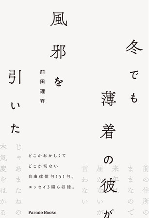 前田理容さん著『冬でも薄着の彼が風邪を引いた』