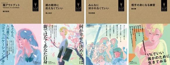 ベストセラー作家から中高生とその家族に向けた新シリーズ「小学館YouthBooks」が創刊