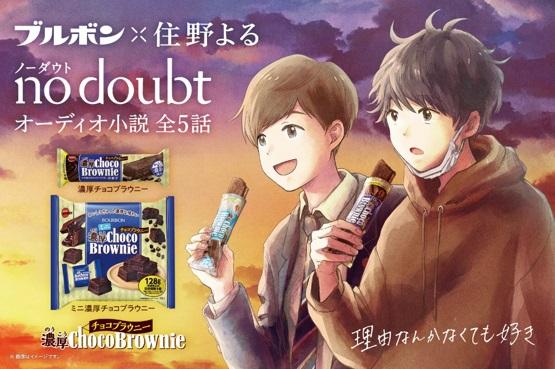 『no doubt(ノーダウト)』キービジュアル