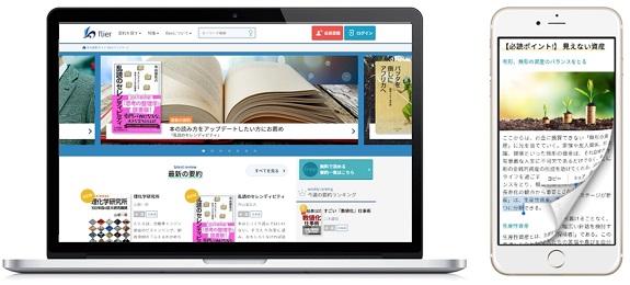「フライヤー」サービス画面イメージ