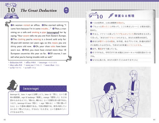▲対訳形式で英文と日本文を読み比べできる物語パート