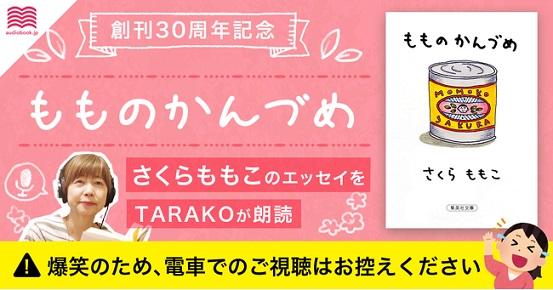 さくらももこさん『もものかんづめ』刊行30周年記念!まる子役・TARAKOさんの声で初のオーディオブック化