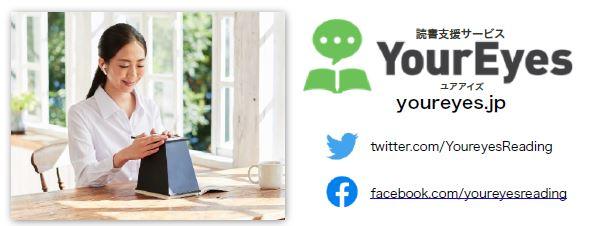 読書に特化したスマホによる本の読み上げサービス「YourEyes」がリリース!