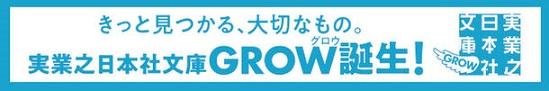 「実業之日本社文庫GROW」キャッチコピー+ロゴ画像データ