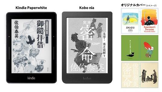 佐伯泰英さん時代小説123タイトルが電子書籍化!記念プレゼントキャンペーンを開催!