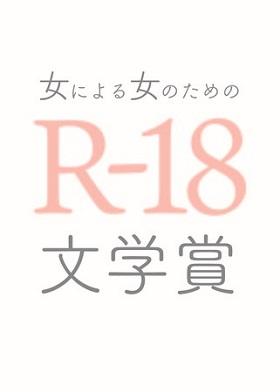 女による女のためのR-18文学賞 (C)新潮社