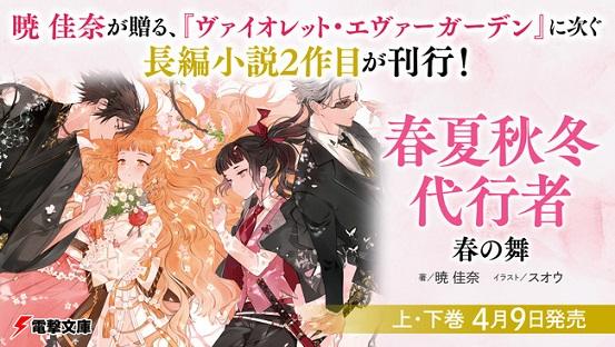 暁佳奈さん長編小説2作目『春夏秋冬代行者 春の舞』が刊行