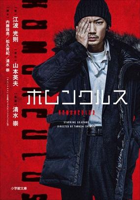 江波光則さん著『小説 ホムンクルス』