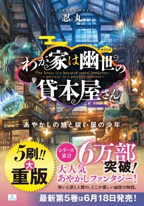 忍丸さん『わが家は幽世の貸本屋さん』が5刷!