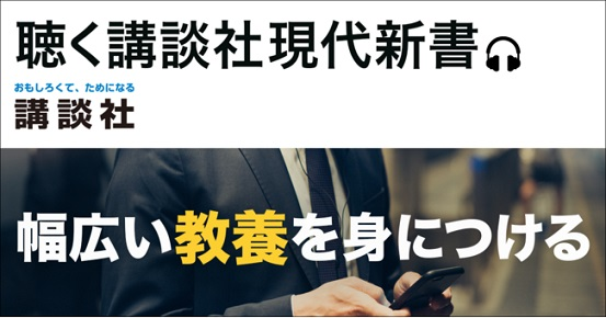 """講談社現代新書×audiobook.jpが""""耳で楽しめる""""ポッドキャストを配信開始"""