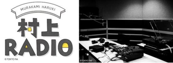 村上春樹さんDJの『村上RADIO』が不定期放送から月イチレギュラーへ!