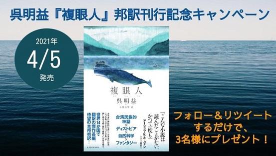 呉明益さん『複眼人』刊行記念!Twitterプレゼントキャンペーンを開催